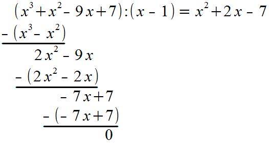 Beispiel für Polynomdivision